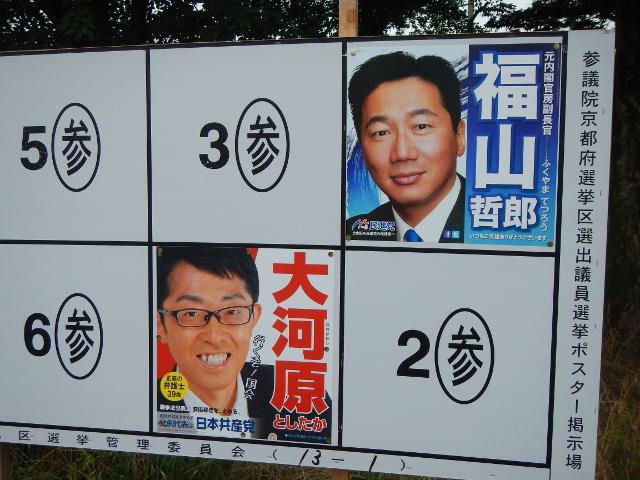2016参議院選ポスター2