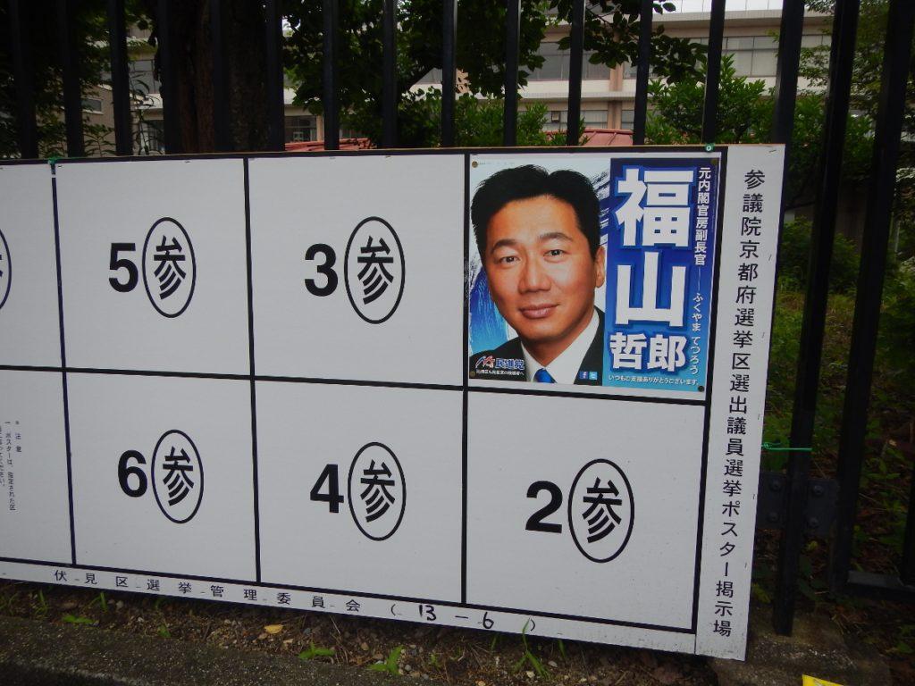 福山哲郎選挙ポスター