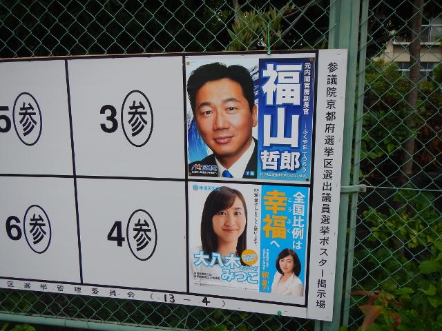 2016参議院選ポスター