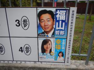 2016参議院選ポスター5
