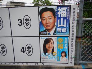 2016参議院選ポスター6