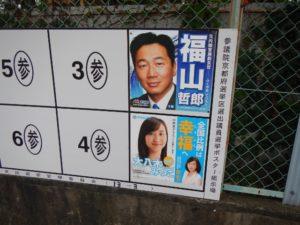 2016参議院選ポスター7
