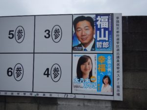 2016参議院選ポスター8