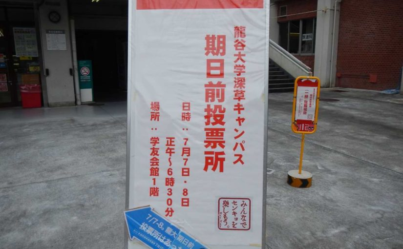 龍谷大学での期日前投票体験。女子大生を見に行ったわけではないぞ。
