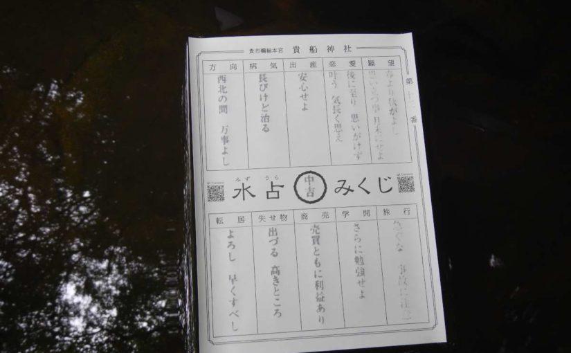 貴船神社水おみくじ