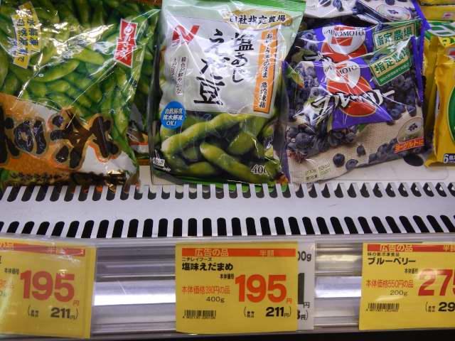 ニチレイの冷凍枝豆