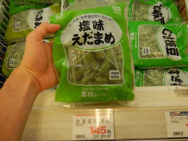業務スーパー枝豆