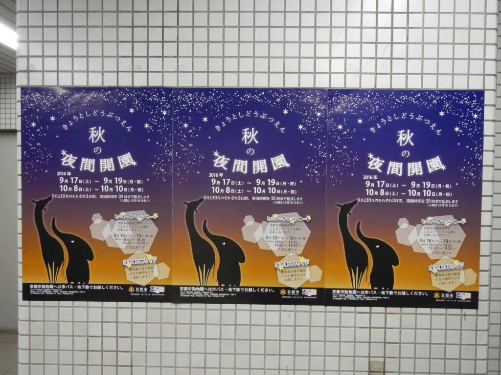 京都市動物園の夜間開園ポスター