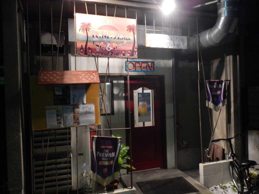 R.M.Asili Cafe & Dining