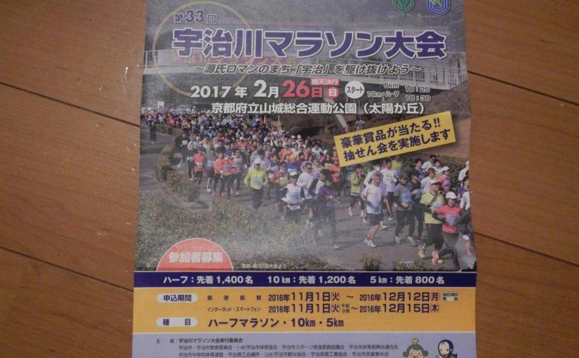 宇治川マラソン2017