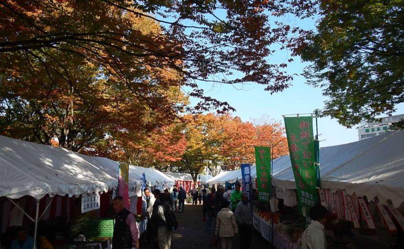 京の農林秋まつり