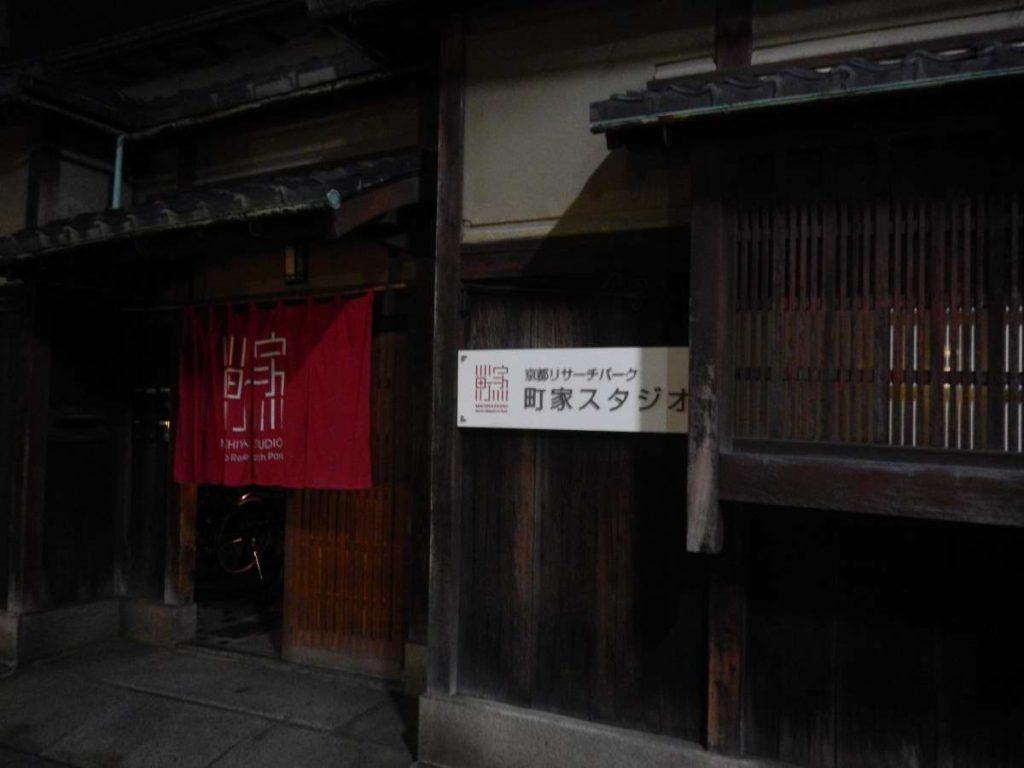 京町家スタジオ
