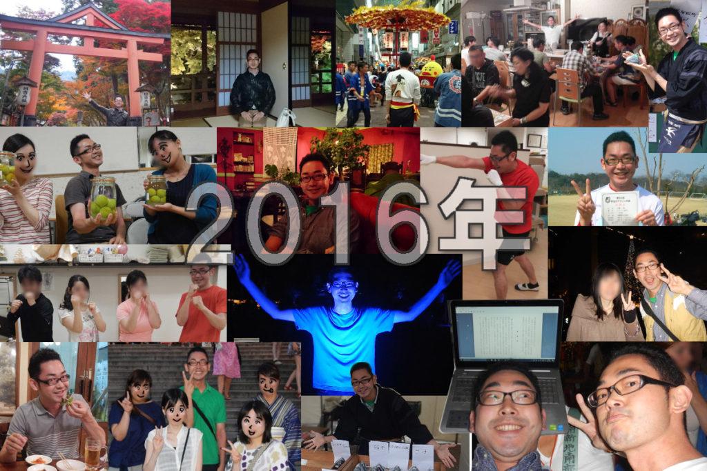 2016年ダイジェスト