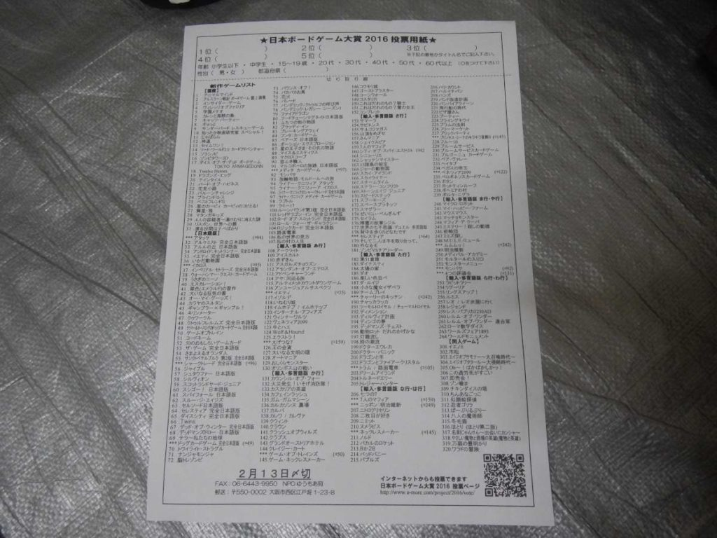 ボードゲーム大賞投票用紙