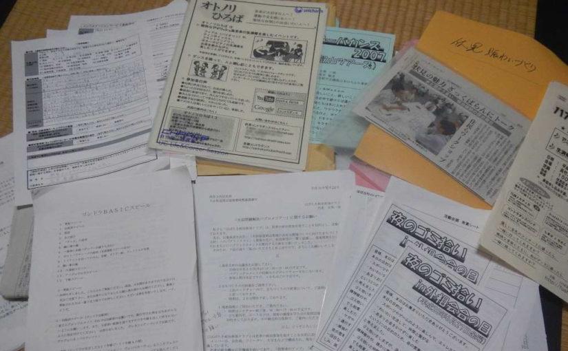 資料、書類