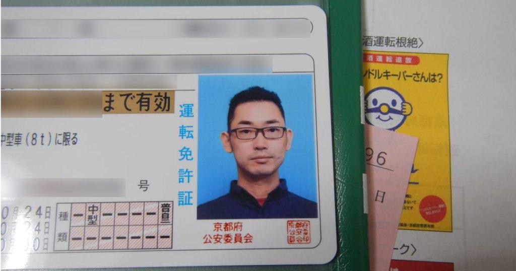 運転免許の写真