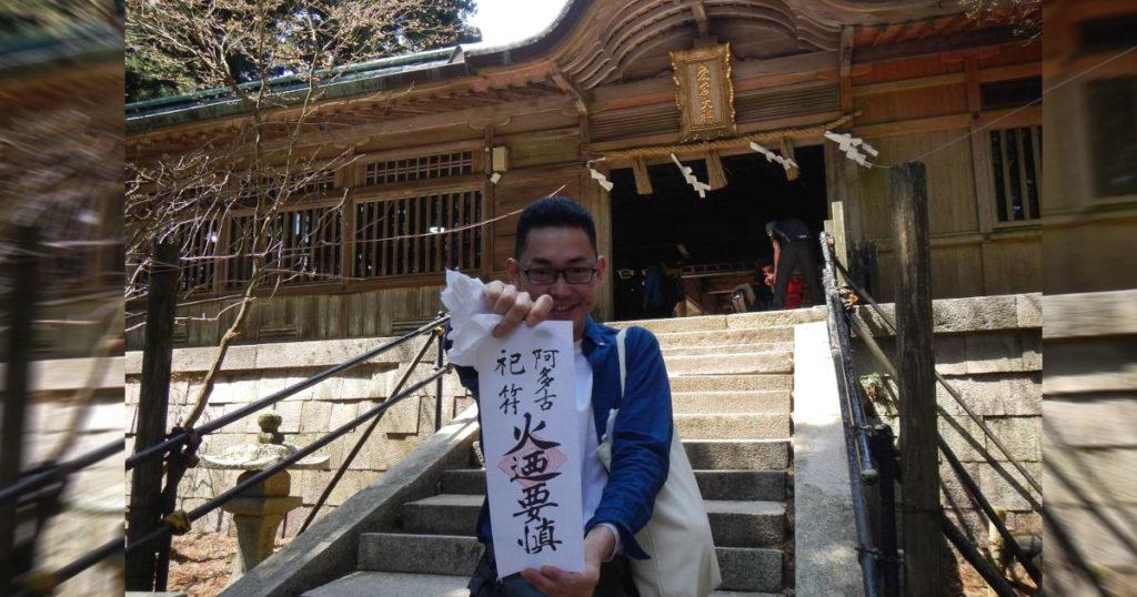 愛宕神社と火迺要慎