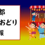 京都の盆踊り情報まとめ2017