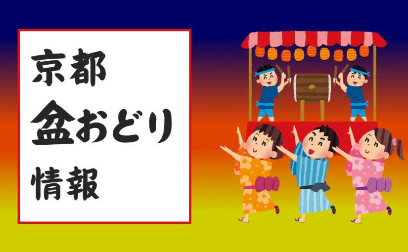 京都の盆踊り情報まとめ2018