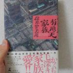 京都を舞台にした狸ファンタジー「有頂天家族(by森見登美彦)」