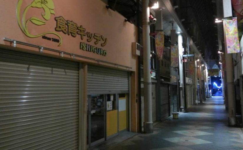 夜の納屋町商店街