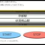これで独りぼっちの休日を楽しめる!京都の駅名スロット完成!