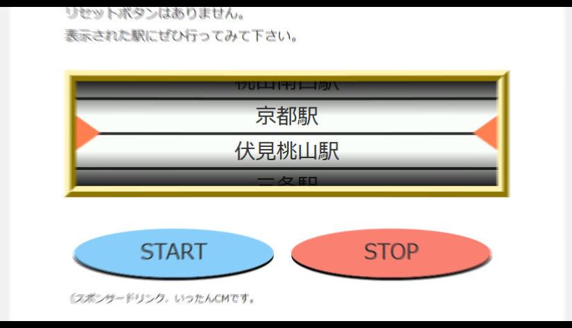 kyotoSlotPost