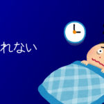 眠れない夜をスッキリ解決。SNS依存と不眠対策
