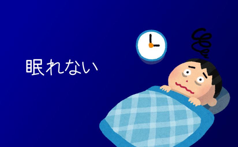 眠れない不眠症