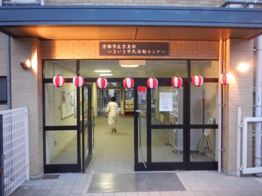 左京東部いきいき市民活動センター