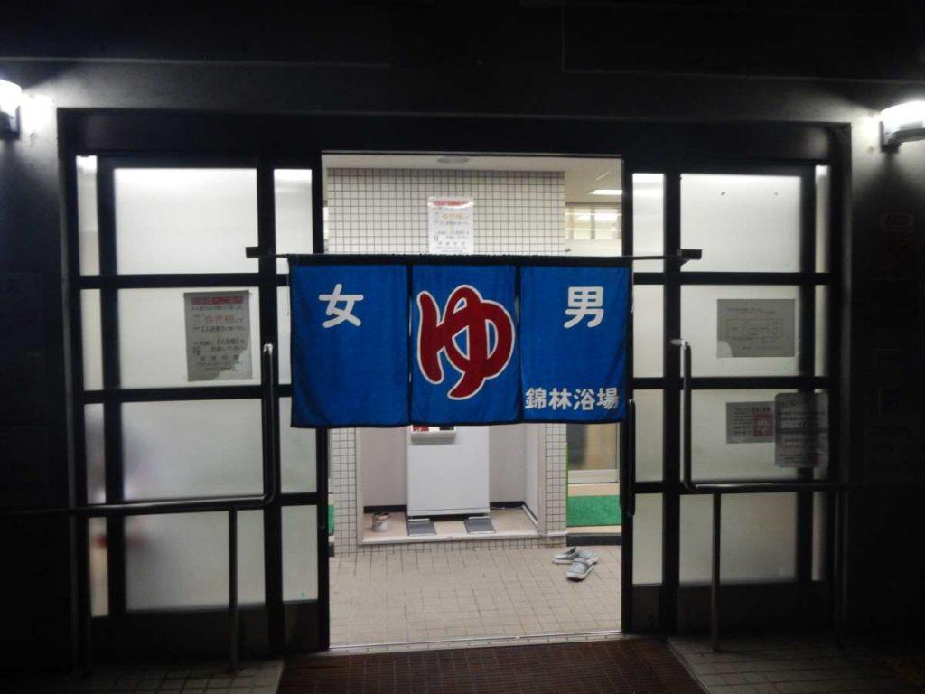 錦林公衆浴場