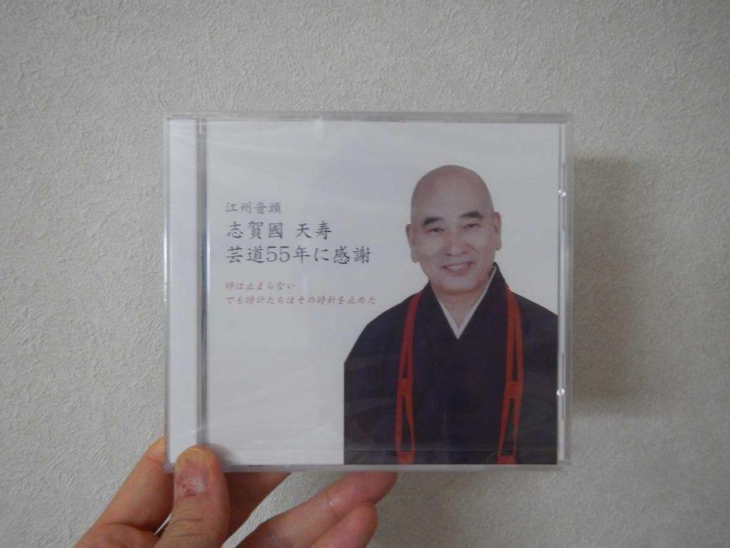 志賀國天寿師匠のCD