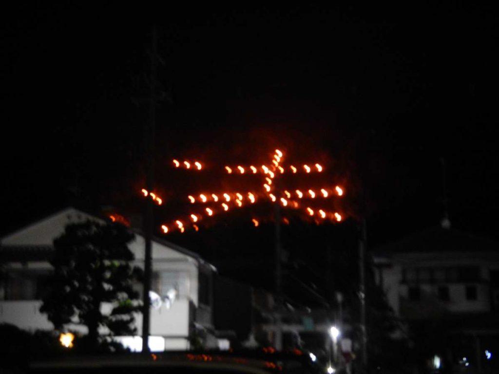 五山の送り火法