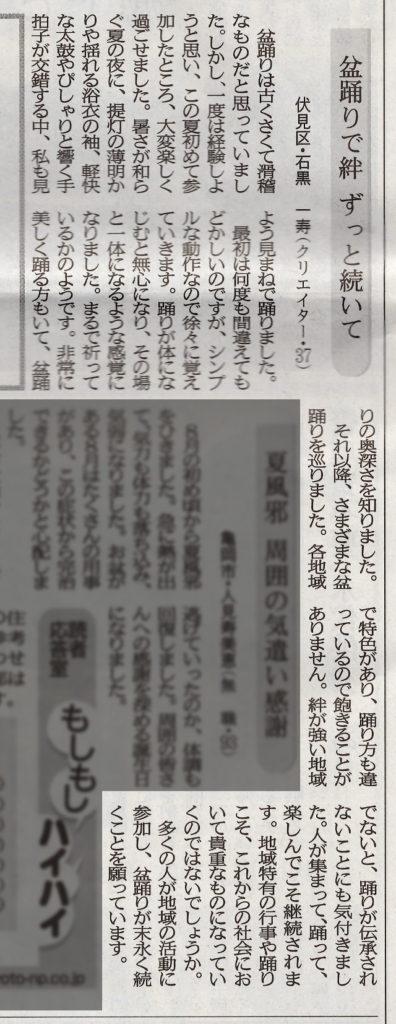 20170908京都新聞採用