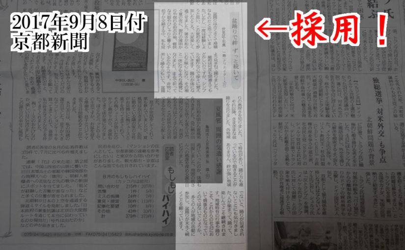 京都新聞の投稿欄に採用されたが、改変が気に入らん!