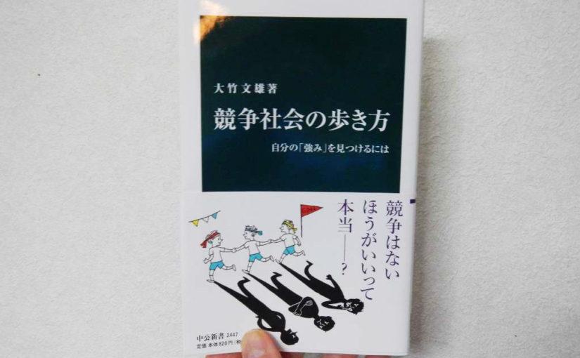 自分の強みが見つかりませーん「競争社会の歩き方(by大竹文雄)」