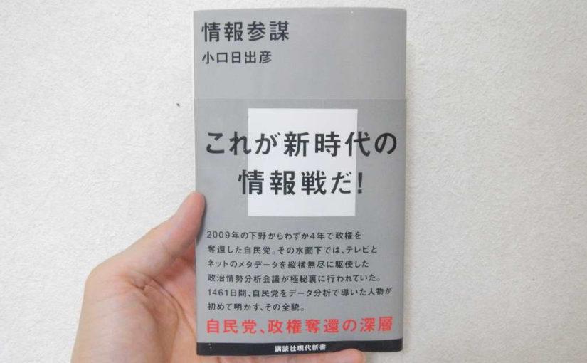 自民党の情報戦略強し!「情報参謀(by小口日出彦)」