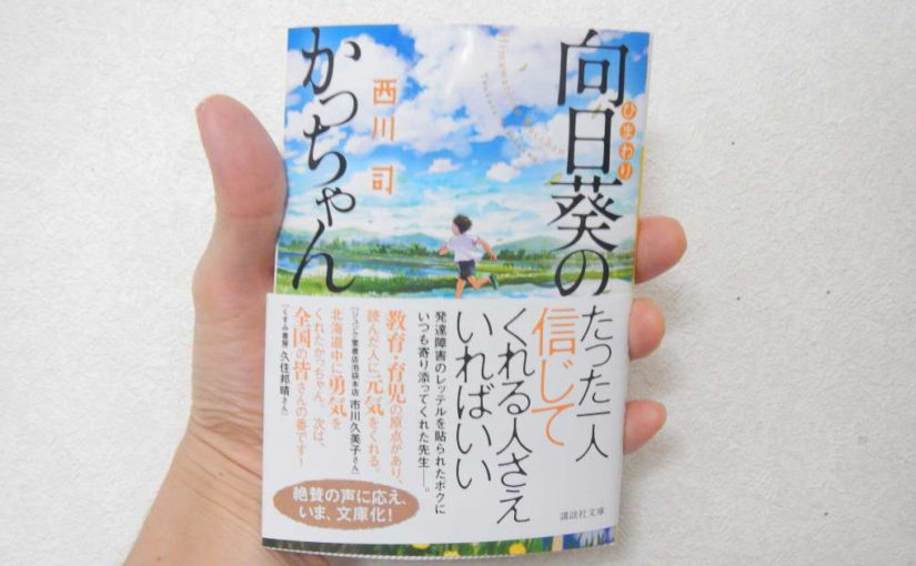 発達障害児の出会いと努力の物語 「向日葵のかっちゃん(by西川司)」