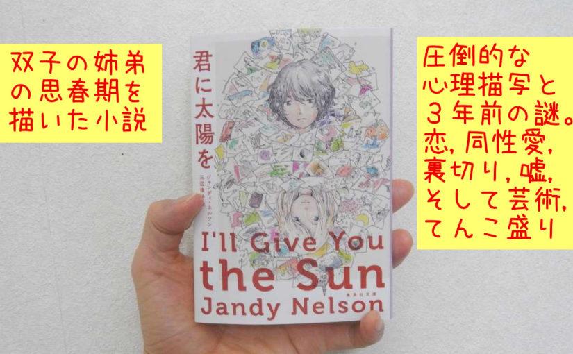 思春期と芸術は爆発だ!「君に太陽を(byジャンディ・ネルソン)」