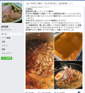 頑固麺のFBページ