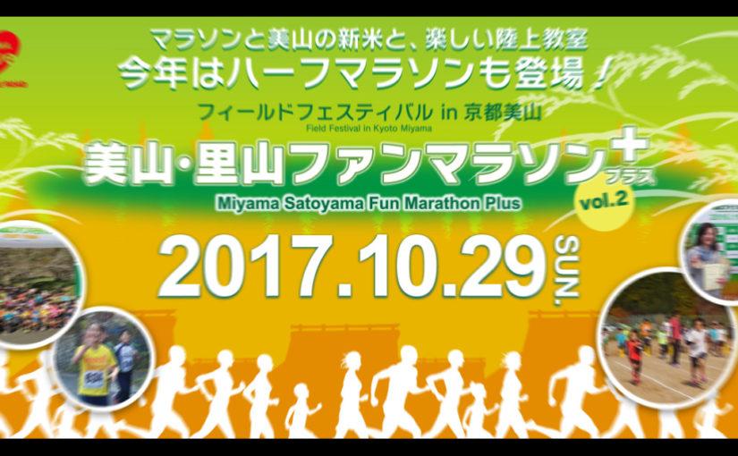美山ファンマラソン