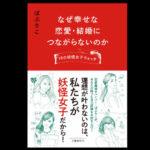 爆笑できる恋愛本「妖怪女子ウォッチ(byぱぷりこ)」