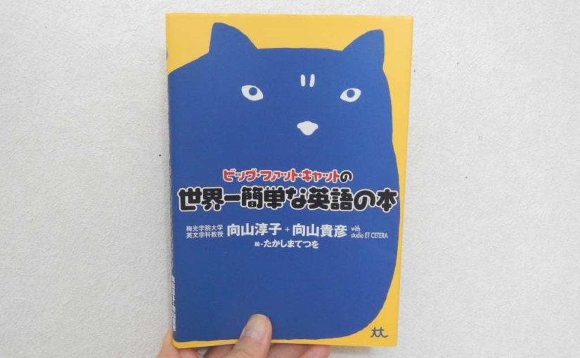 英語の勉強やりなおし 「ビックファットキャットの世界一簡単な英語の本」