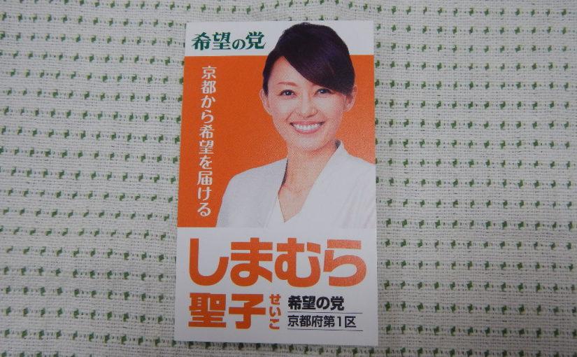希望の党、嶋村(しまむら)聖子氏の事務所に行ってきました