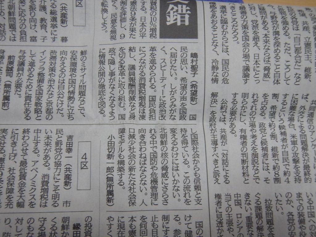 京都新聞20171011