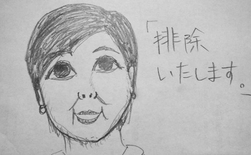 小池百合子イラスト