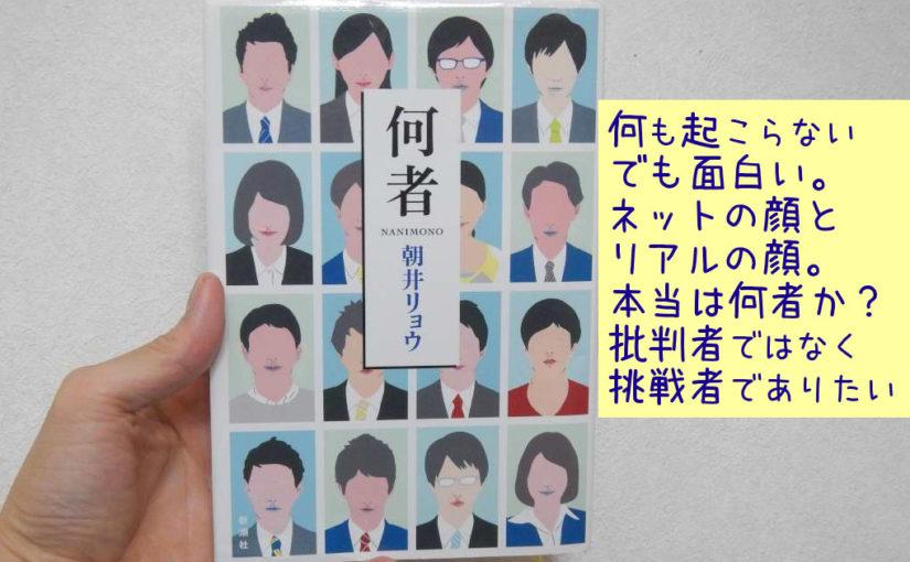 批判者ではなく、挑戦者でありたい!「何者(by朝井リョウ)」