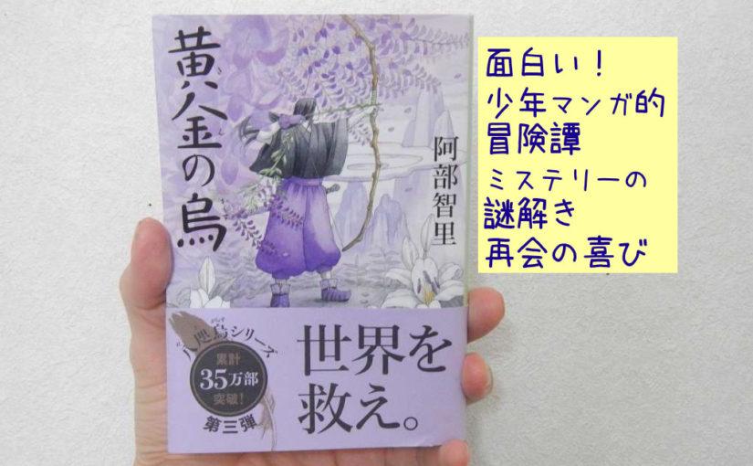 面白い!冒険譚かつミステリー「黄金の烏(by阿部智里)」