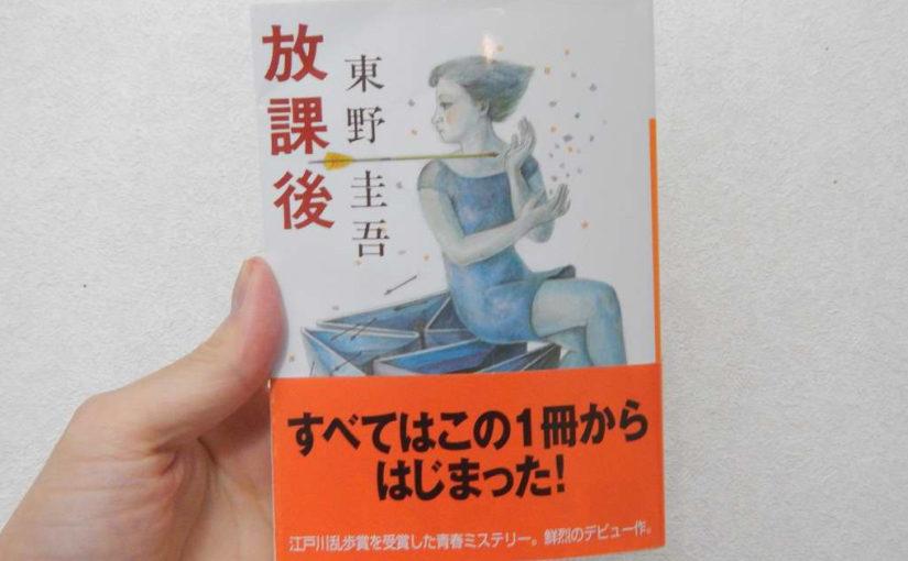 女子校と教師と殺人事件「放課後(by東野圭吾)」