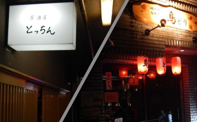 中書島のニューオープンをハシゴ 居酒屋とっちん/鳥どり